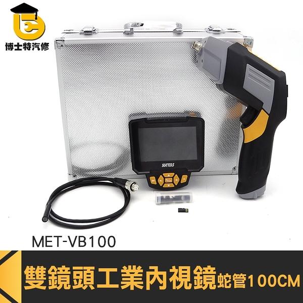 管道錄影機 管路檢查相機 汽車維修 積碳管路 高清攝像頭 照明燈 管道間抓漏水 工業內視鏡