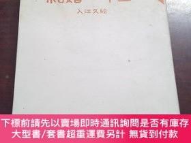 二手書博民逛書店結婚一年生罕見(Sanctuary books)(日文原版)Y208076 入江久絵 サンクチュアリ出
