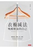 衣櫥減法:喚醒輕盈的自己