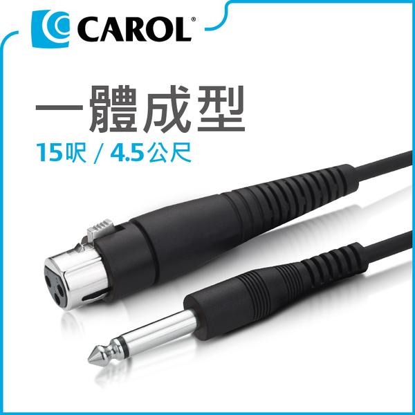 【CAROL】熱銷款一體成形麥克風導線1090035(4.5公尺) 通過三萬次拗折測試、XLR母佳能頭- Ø6.3mm插頭