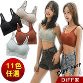【DIFF】免穿內衣 韓版簡約彈性棉質素色背心 女裝 衣服 上衣 小可愛 細肩帶背心【V79】