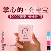 (限時85折)便攜式充電寶卡通超萌小巧蘋果安卓手機通用沖大容量快充移動電源10000毫安女