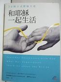【書寶二手書T1/心靈成長_CRG】和耶穌一起生活:30種方式體驗主愛_葛羅謝爾, 蓋齊,  林淑玲