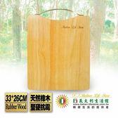 【FJ飛捷】頂級越南橡木高強化抗霉可掛式砧板(CB1810-M)