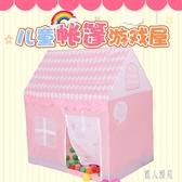 兒童小帳篷室內公主房女孩睡覺玩具屋寶寶游戲屋男孩家用海洋球池CC4811『麗人雅苑』