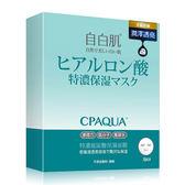 自白肌 特濃玻尿酸保濕面膜 25mL╳5入/盒 ◆86小舖 ◆