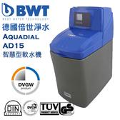 BWT德國倍世 智慧型軟水機 AquaDial AD15 即時注水製鹽設計.可減少50%用鹽及用水量
