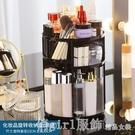 旋轉化妝品收納盒桌面亞克力大網紅學生宿舍透明簡約梳妝台置物架 618購物節 YTL