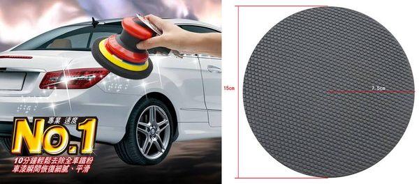 車之嚴選 cars_go 汽車用品【RH-9012】可力優 打蠟機用 魔鬼沾式美容磁土圓盤6吋 奈米專利技術