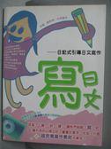 【書寶二手書T1/語言學習_PLQ】寫日文-日記式引導日文寫作_劉永玲_附光碟