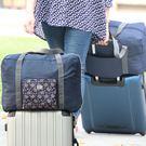《SUMMER SALE》行李箱拉桿適用 日式簡約風多功能可褶疊手提旅行袋-夏殺3折不挑款