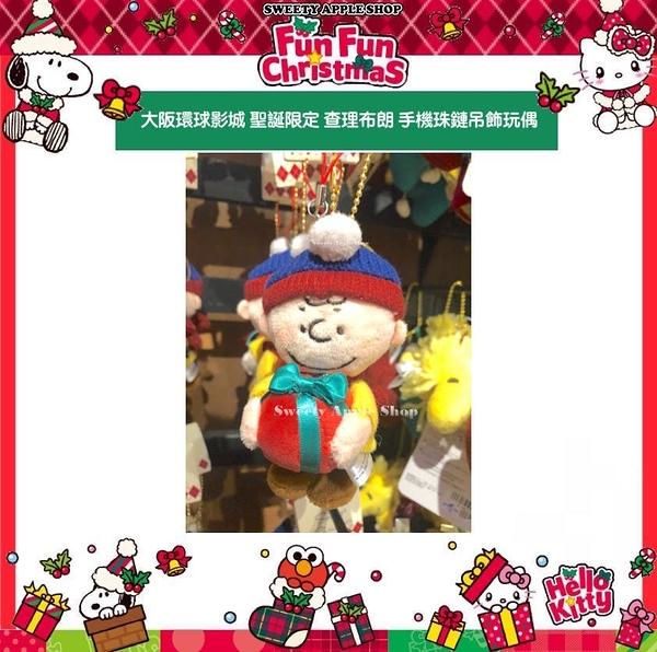 (現貨&樂園實拍) 日本 大阪環球影城 聖誕限定 史努比家族 查理布朗 手機吊飾珠鍊 玩偶娃娃
