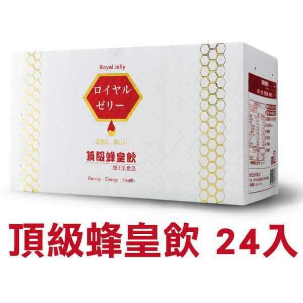 【水伊人 頂級蜂皇飲】可常溫保存 喝的原生蜂王漿飲品60ml 24瓶/盒