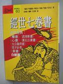 【書寶二手書T1/一般小說_NFM】經世七卷書_蘇洵, 蘇洵, 白本松