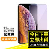 [24hr台灣現貨] iPhone 11 Pro Max 藍紫光 9H鋼化玻璃膜 手機 螢幕 保護貼 完美服貼