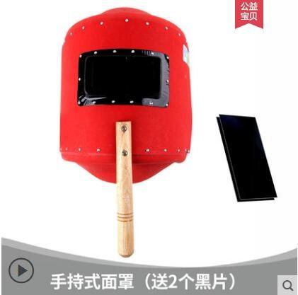 電焊防護面罩紅鋼紙手持式加厚焊工焊接氬弧焊手把式焊帽防火星 樂事館新品