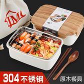 日式木紋便當盒 可微波爐蒸箱用學生午餐盒304不銹鋼分格食堂飯盒 全館免運折上折