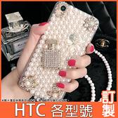 HTC U20 5G U19e U12+ life Desire21 pro 19s 19+ 12s U11+ 手機殼 珍珠香水 水鑽殼 訂製