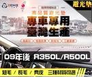 【短毛】09年後 R350L R500L 避光墊 / 台灣製、工廠直營 / r350l避光墊 r350l 避光墊 r500l 短毛 儀表墊