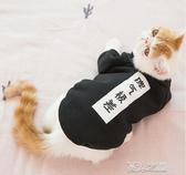 貓咪衣服-可愛搞笑貓衣服寵物小貓潮牌秋冬兩腳衣衛衣布偶英短 夏沫之戀