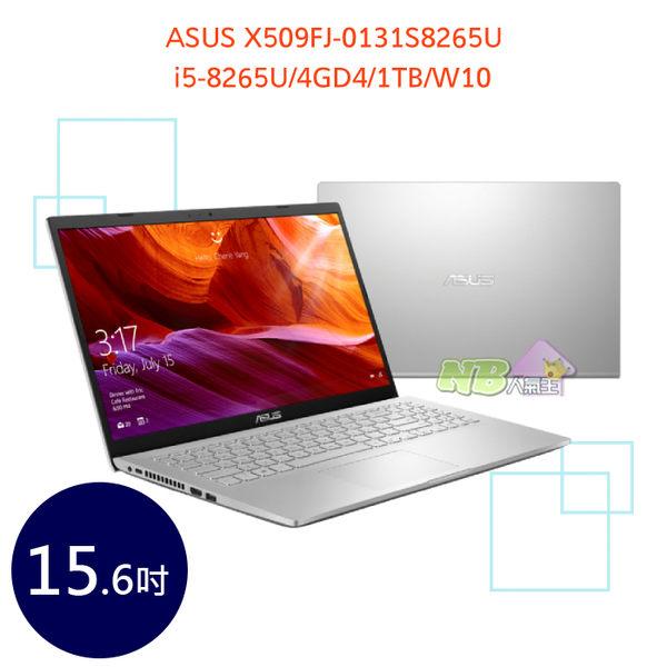 ASUS X509FJ-0131S8265U 15.6吋 ◤刷卡◢ 筆電 (i5-8265U/4GD4/1TB/W10)