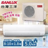 【台灣三洋SANLUX】8-10坪 變頻冷暖分離式冷氣。 一對一 /SAE-50VH7+SAC-50VH7(含基本安裝)