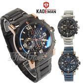 KADEMAN卡德蔓 KA863系列 真三眼計時碼錶運動流行男錶 日期視窗 防水手錶 飛行錶 學生錶
