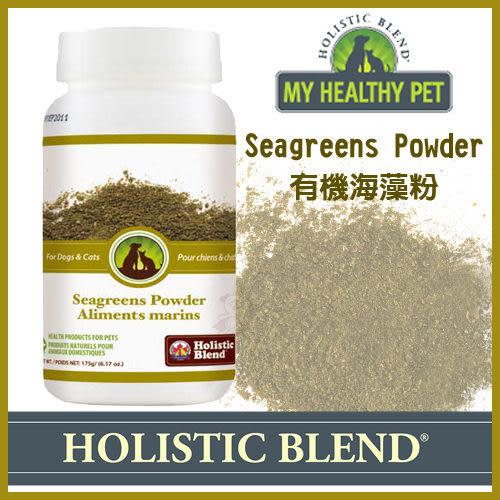 *WANG*牧野飛行Holistic Blend《有機海藻粉》天然的癒合效果-175g