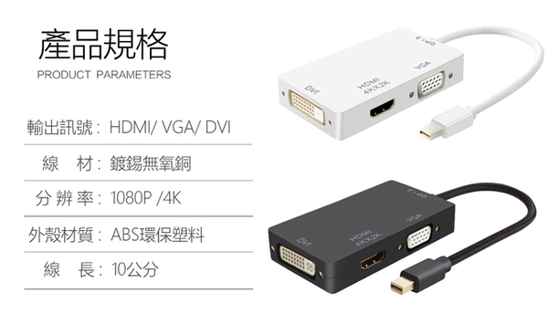 Mini DP轉HDMI(4K)DVIVGA 3合1轉換器 Mini display 多功能轉接線