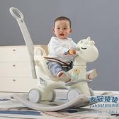 搖搖馬 【帶餐盤】手推兒童搖搖馬木馬1-3歲寶寶玩具生日禮物搖椅扭扭車【快速出貨】