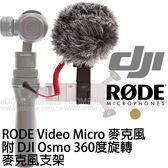 RODE Video Micro 專業指向型麥克風 附DJI Osmo 360度旋轉麥克風支架 (24期0利率 免運 總代理公司貨) PART 45