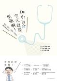 (二手書)Dr. 小百合,今天也要堅強啊!催淚、爆笑、溫馨、呆萌的醫院實習生活