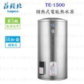 【PK廚浴生活館】高雄莊頭北 TE-1500 50加侖立式 儲熱式電能熱水器 ☆ 實體店面 可刷卡