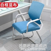 辦公椅舒適久坐會議室椅電腦椅家用學生宿舍弓形麻將網椅子靠背凳 NMS名購新品