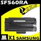 【速買通】SAMSUNG SF560RA 相容碳粉匣