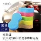 專業級汽車美容8字形洗車專用海綿(隨機出...