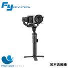 3期0利率 Feiyu飛宇 G6 Max 運動相機/手機/微單 多用途三軸手持穩定器 不含手機、相機 (運費另計)