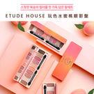 韓國必買品 ETUDE HOUSE 玩色水蜜桃眼影盤 霧面+珠光10色  SP嚴選家