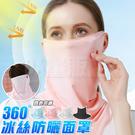 防曬面罩 遮臉防曬 冰絲面罩 掛耳式面罩 魔術頭巾 掛耳面巾 三角巾 頭套 頭巾 涼感 透氣 機車