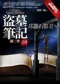 書盜墓筆記第二季之4 :邛籠石影Ⅱ