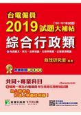 台電僱員2019試題大補帖【綜合行政類】共同 專業(102~107年試題)