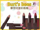 Burt s Bees 蜜蜂爺爺 摩登好漾彩唇膏 系列 3.4g 美國原廠 【彤彤小舖】