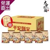 大甲乾麵 平安麵金綜合6口味 32包/箱【免運直出】