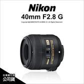 Nikon AF-S DX Micro Nikkor 40mm F2.8 G  國祥公司貨 大光圈微距鏡 F2.8G★24期★薪創