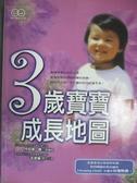 【書寶二手書T3/保健_YIS】3歲寶寶成長地圖_丹尼斯.唐