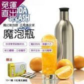 現貨速出-Soda Splash 魔泡瓶氣泡水機(內含氣彈11顆)單一規格LX
