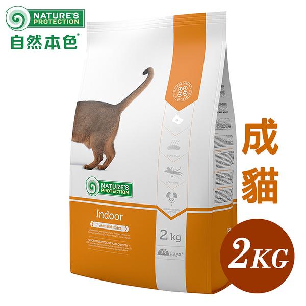 [寵樂子]《Nature's Protection》自然本色 成貓配方 2KG / 貓飼料