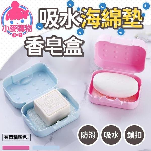 ✿現貨 快速出貨✿【小麥購物】吸水海綿墊香皂盒 帶吸水海綿墊洗臉香皂盒旅行【G089】