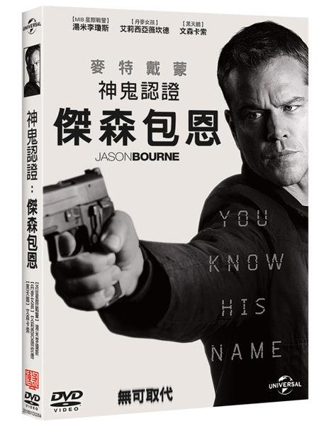 【停看聽音響唱片】【DVD】神鬼認證:傑森包恩