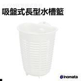 【日本inomata】原裝進口 多功能吸盤式長型水槽瀝水籃/滴水架